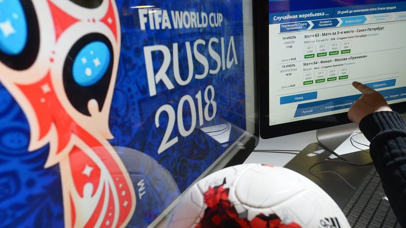 Стартовал третий этап продажи билетов на матчи ЧМ-2018 по футболу
