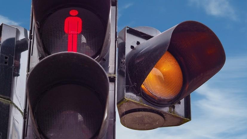 На Украине планируют отменить жёлтый сигнал светофора