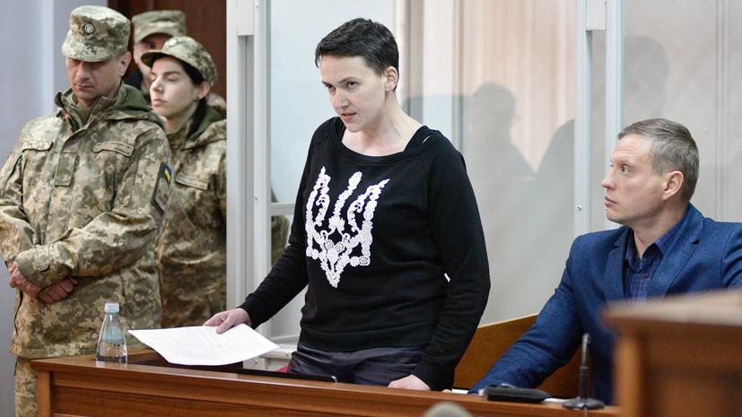 Савченко о заборе её биоматериалов для следствия: в рот лезть не дам
