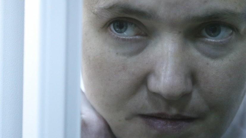 Суд не разрешил принудительно взять образец слюны у Савченко