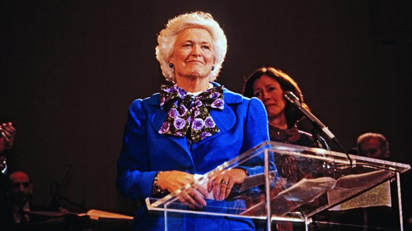 Горбачёв прокомментировал смерть Барбары Буш