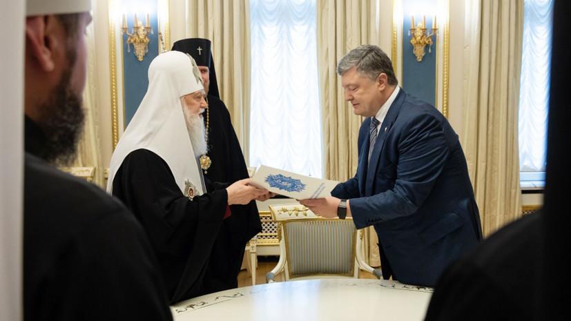 Порошенко получил обращения по предоставлению украинской церкви томоса об автокефалии