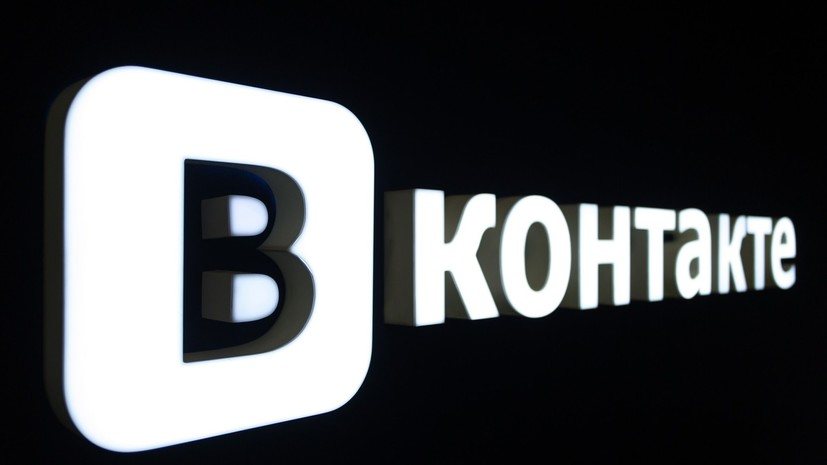 Во «ВКонтакте» прокомментировали сбой в работе соцсети