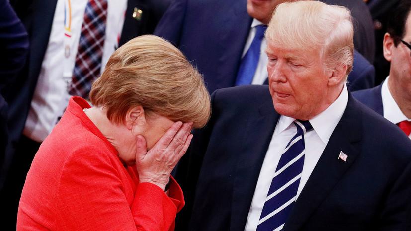 «Геополитический покер»: почему Германия не готова поддерживать американские санкции против России