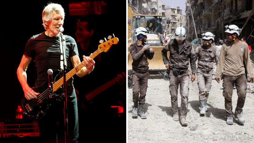 Как «Белые каски» пытались заручиться поддержкой основателя Pink Floyd