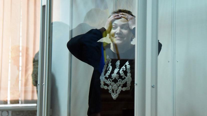 Савченко прошла судебно-психиатрическую экспертизу