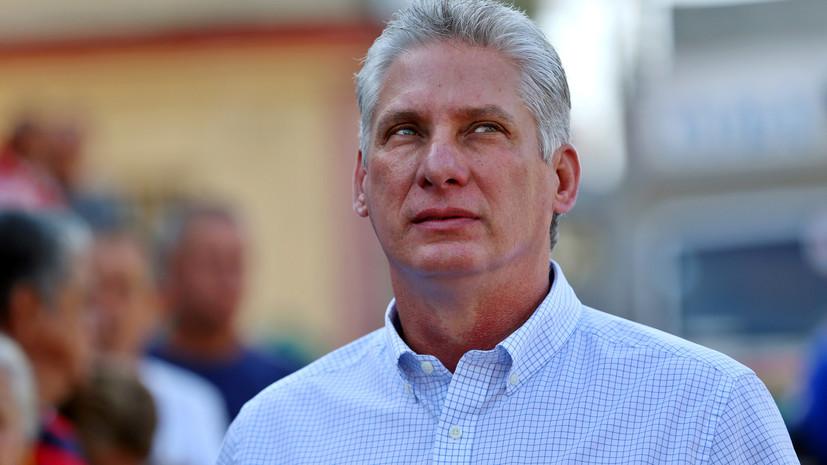 Мигель Диас-Канель стал новым лидером Кубы