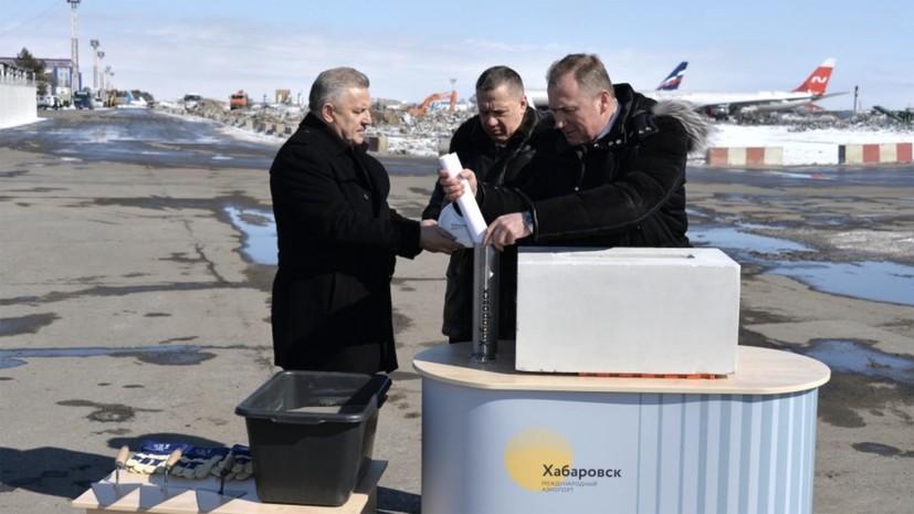 В Хабаровске дали старт строительству нового терминала аэропорта