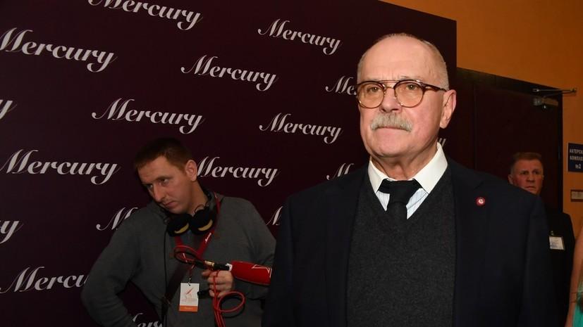 Михалков заявил, что не приемлет скандалы с домогательствами