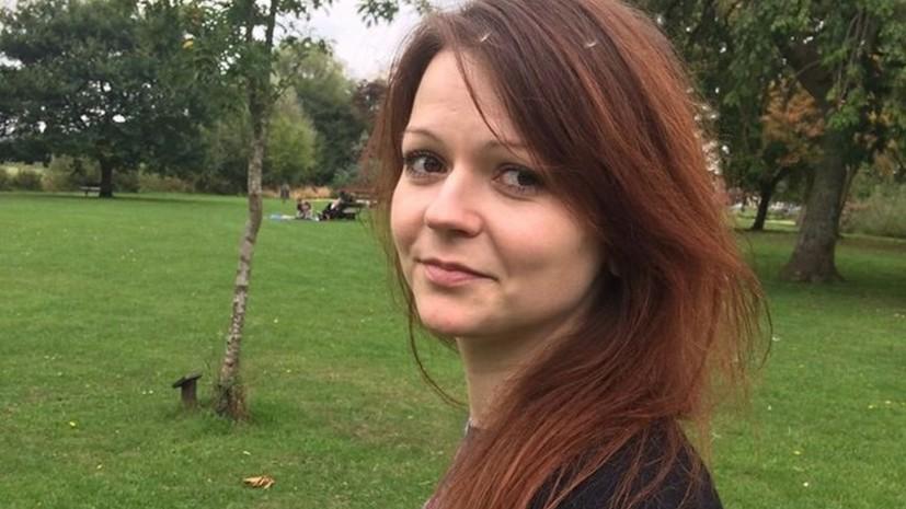 Посольство просит Британию дать обследовать Юлию Скрипаль российским медикам