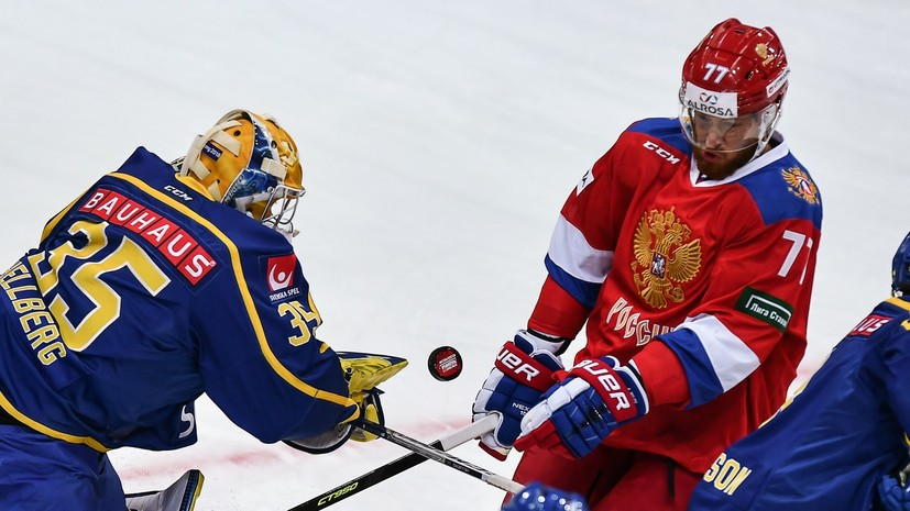 Первый матч комом: сборная России по хоккею уступила Швеции в дебютной игре под руководством Воробьёва