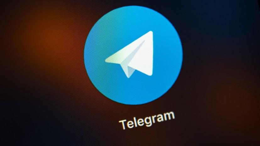Правозащитники в США призвали содействовать Telegram в обходе блокировки
