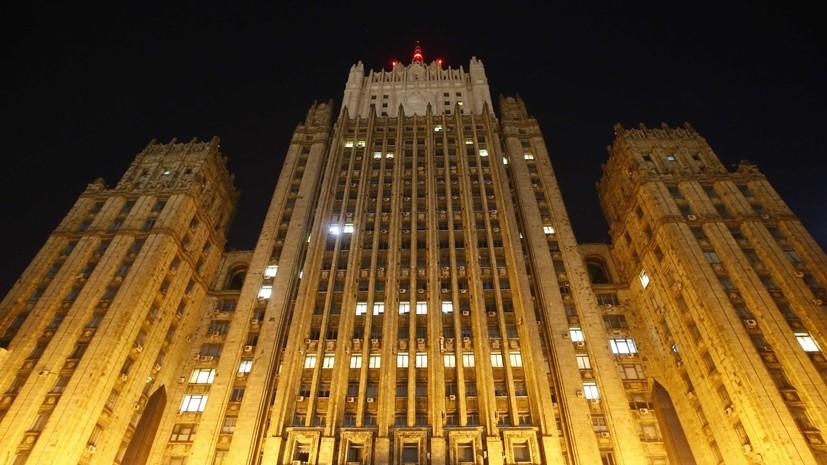 Источник: в Москве эвакуировали сотрудников МИД из-за угрозы взрыва