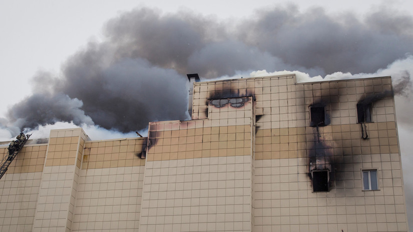 СК получил заключения всех генетических экспертиз по делу о пожаре в ТЦ Кемерова