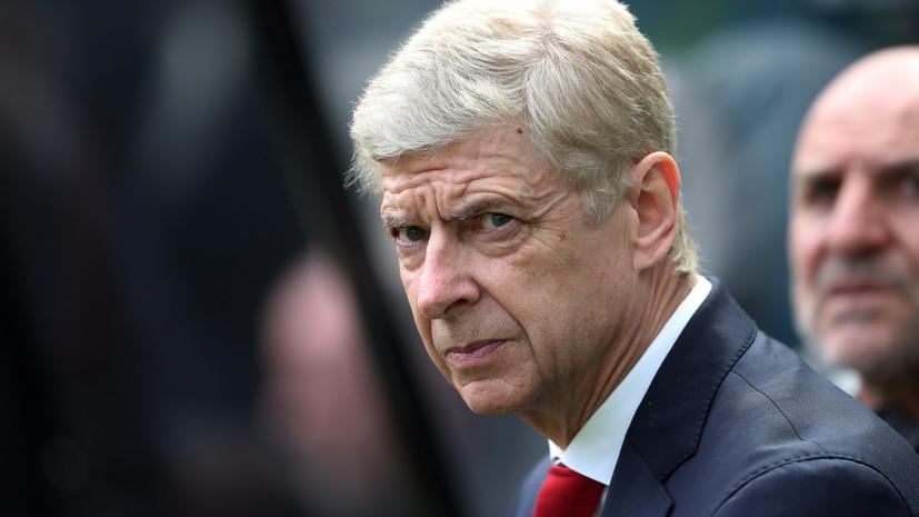 Венгер покинет «Арсенал» в конце текущего сезона