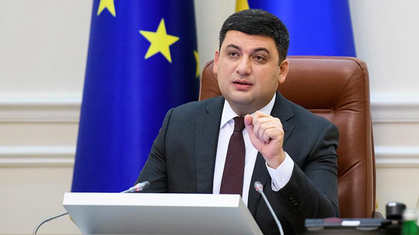 Гройсман рассказал о серьёзных проблемах Украины с обслуживанием внешних долгов
