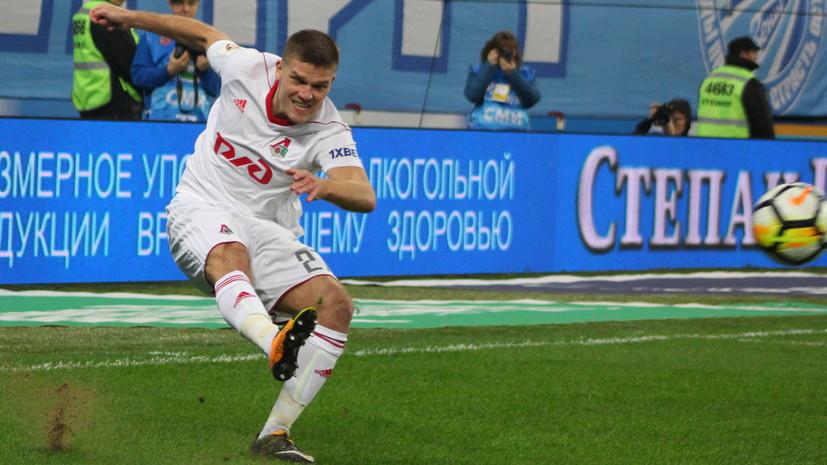 Футболист «Локомотива» Игорь Денисов извинился за оскорбление допинг-инспектора