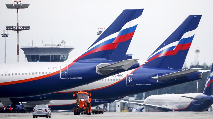 В «Аэрофлоте» заявили об отсутствии возможности получить визы США