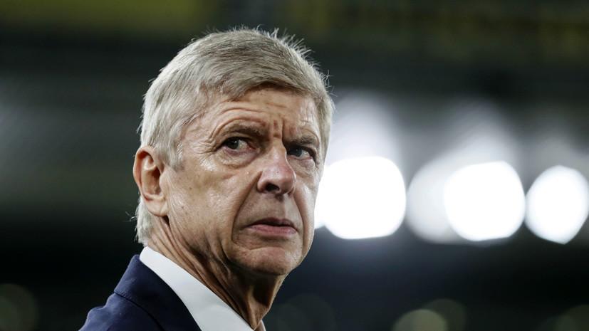«Один из лучших тренеров в истории футбола»: Венгер покинет «Арсенал» после 22 лет работы в клубе