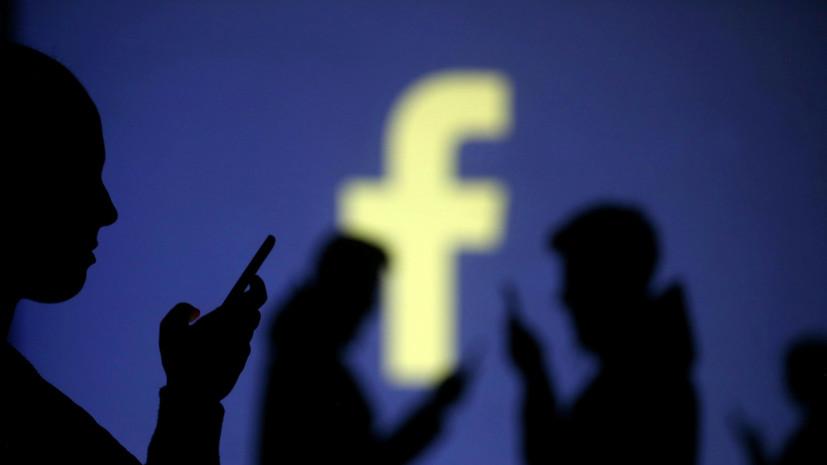 В Германии начали проверку в отношении Facebook из-за возможной утечки данных