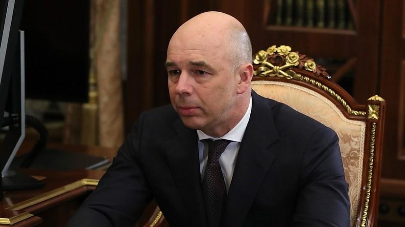 Силуанов рассказал о создании подразделения для помощи подпавшим под санкции компаниям