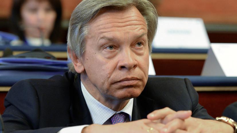Пушков прокомментировал предложение Порошенко лишить гражданства Украины жителей Крыма