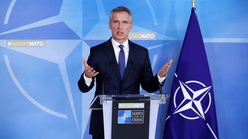 Столтенберг: НАТО не собирается изолировать Россию