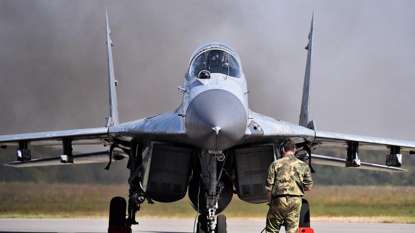 СМИ Сербская армия получила от Белоруссии четыре истребителя МиГ-29