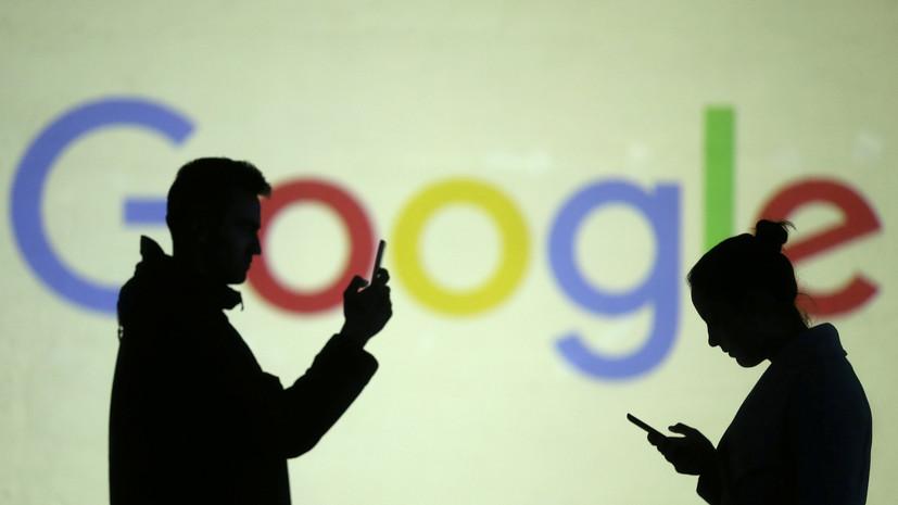 «Нарушение вердикта суда»: Роскомнадзор объяснил блокировку IP-адресов Google