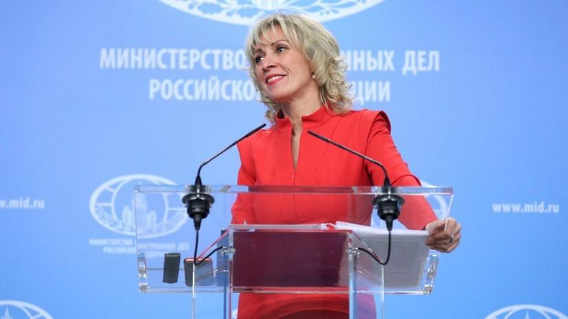 Захарова рассказала об улучшении отношений России и Грузии