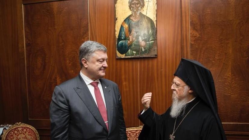 Порошенко: Константинопольский патриархат начал работу по введению автокефалии УПЦ