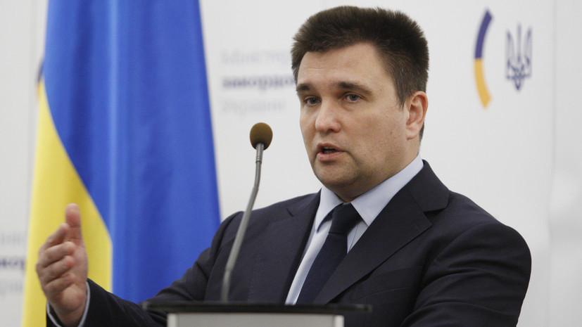 Климкин заявил, что страны G7 поддерживают план Киева по миротворцам