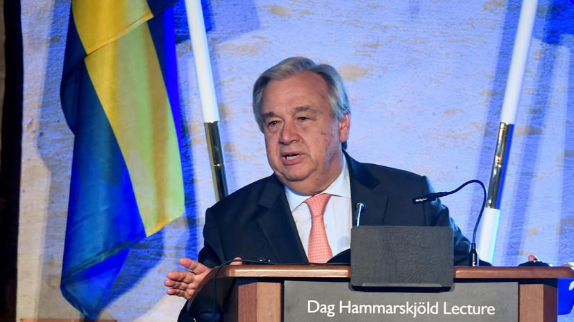 Политолог прокомментировал заявление Генсека ООН о возвращении холодной войны
