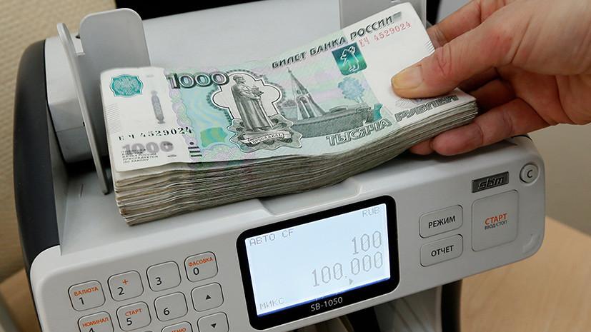 ЦБ приобрёл для Минфина валюту на 17,5 млрд рублей
