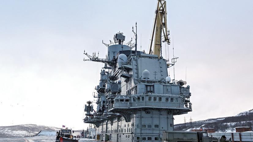 Начался ремонт крейсера «Адмирал Кузнецов»