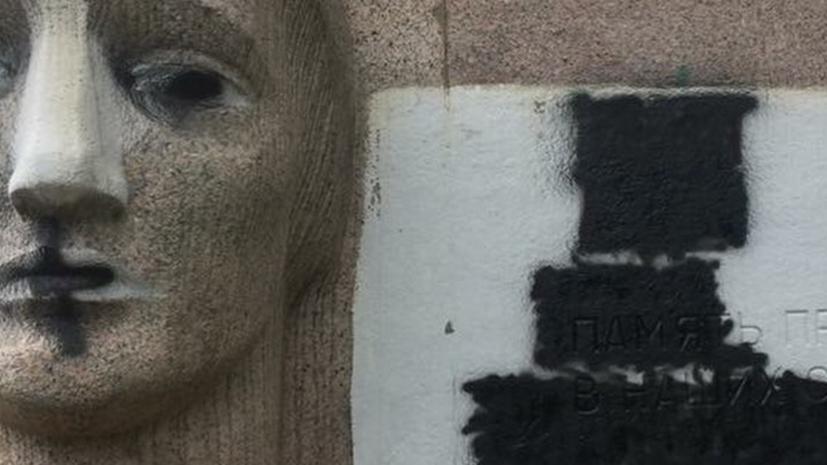 ВПолтаве неонацисты осквернили памятник Скорбящей Матери