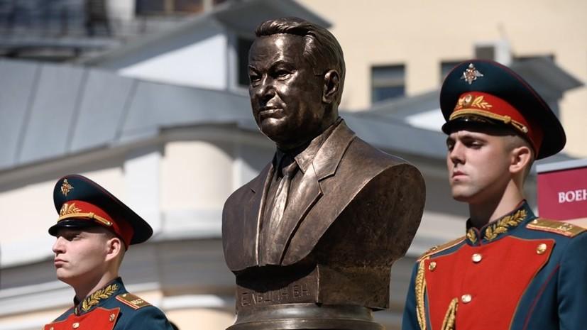 В Москве открыли бюст Ельцина