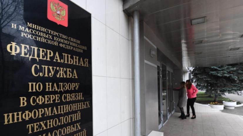 Роскомнадзор предупредил о рассылке фальшивых уведомлений от имени ведомства
