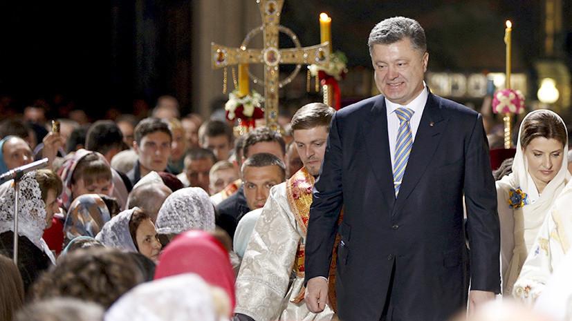 Вера в выборы: зачем Порошенко инициирует создание автокефалии Украинской православной церкви