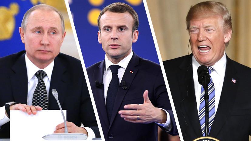 «Посредник между США и Россией»: о чём будут говорить в Вашингтоне Эммануэль Макрон и Дональд Трамп