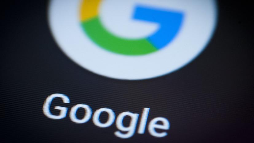 Роскомнадзор опроверг блокировку ресурсов Google из-за ограничения доступа к Telegram