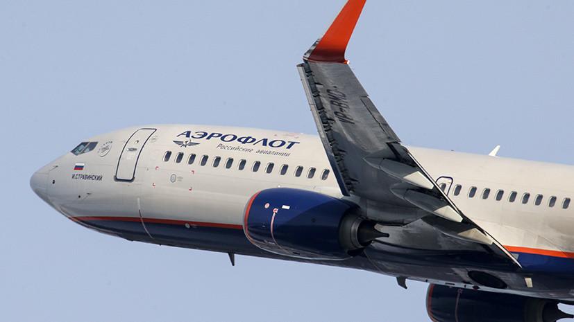 Минтранс вместе с МИД пытается решить проблему «Аэрофлота» с визами в США