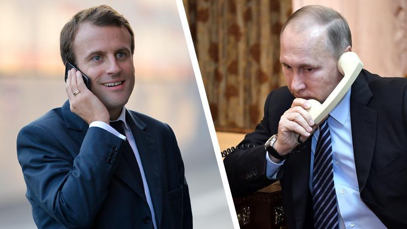 Макрон заявил Путину о законности ударов США и союзников по Сирии