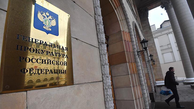 Генпрокуратура добилась выдачи из Латвии обвиняемого по делу о взятке россиянина