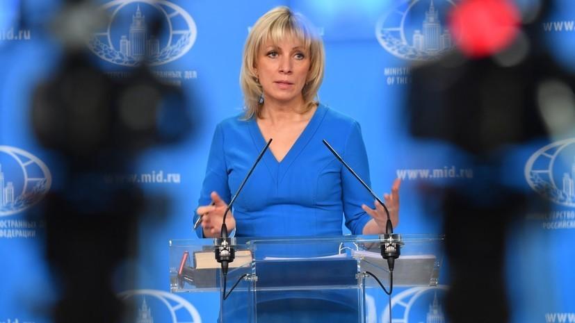 Захарова прокомментировала ситуацию в Армении