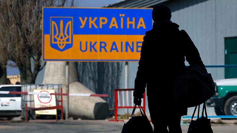 «Люди пытаются выжить»: Киев готовится сократить число украинских трудовых мигрантов в России
