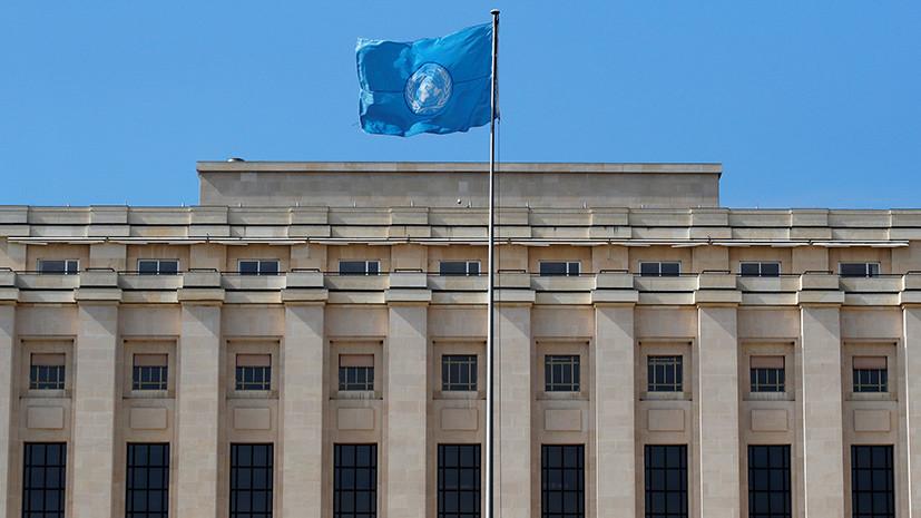 Эксперт прокомментировал ситуацию вокруг возможного реформирования ООН