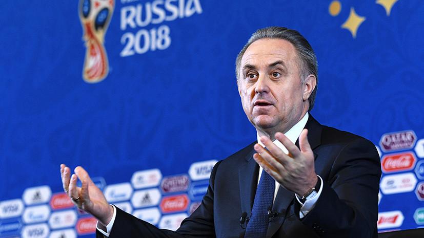 «Турнир оставит России огромное наследие»: Мутко рассказал о подготовке к чемпионату мира по футболу — 2018