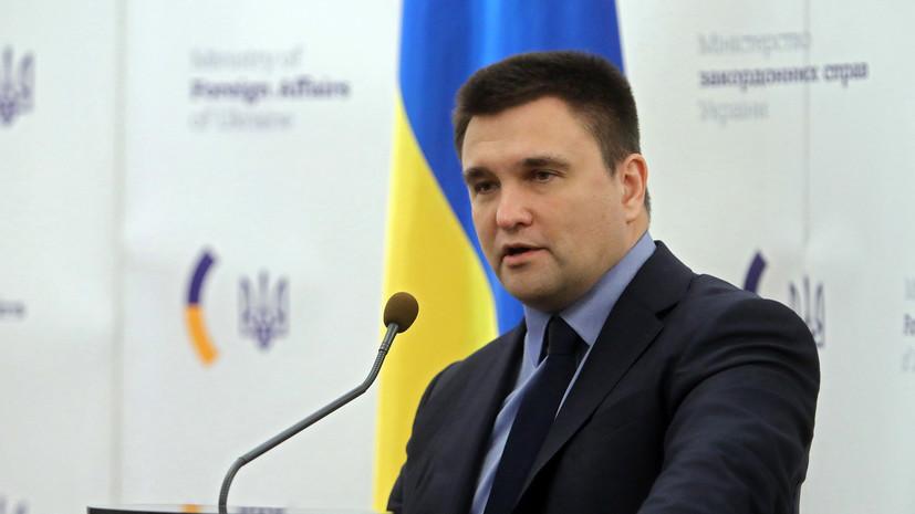 Климкин заявил, что Россия использует Украину в качестве полигона