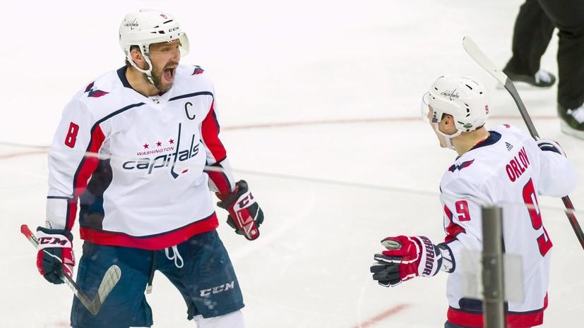«Посвятил команде всего себя»: как блестящая игра Овечкина помогла «Вашингтону» выйти в полуфинал конференции НХЛ